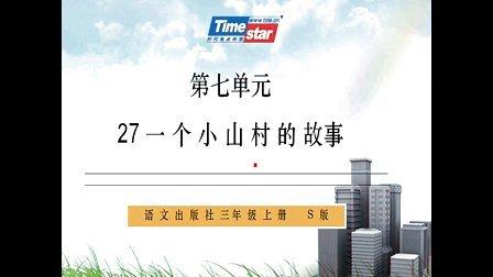 语文出版社小学语文三年级上册第七单元27一个小山村的故事