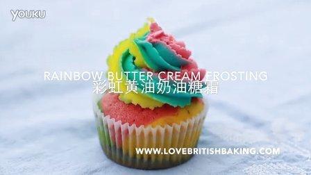 《Lovebritishbaking》教你做彩虹黄油奶油糖霜Rainbow buttercream