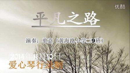 鋼琴曲 平凡之路  贛榆 愛_tan8.com