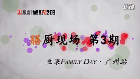 #膳道美食汇-豆果Family Day•广州站#