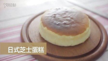 【大吃货艾美食】Cook Guide 日式芝士蛋糕 141127