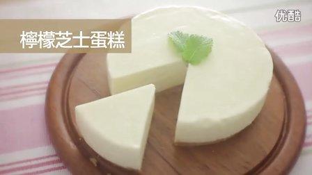 【大吃货爱美食】Cook Guide 柠檬芝士蛋糕 141127