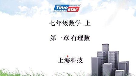 上海科学技术出版社数学七年级上第1章正数和负数