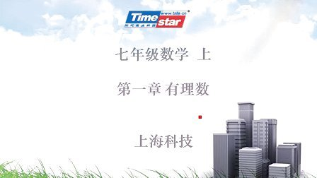上海科学技术出版社数学七年级上第1章近似数习题