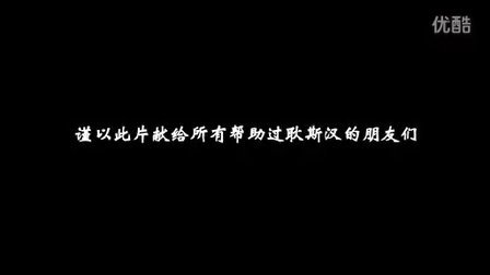 【20141127耿斯汉骑士应援感恩节特辑】耿斯汉官方后援会出品