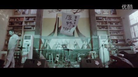 【GSJ制作】莫西子诗《原野》巡演下半程预告片