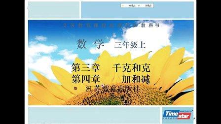 江苏教育出版社小学数学三年级上册第三章、第四章