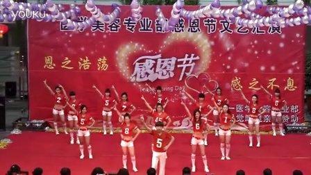 黑龙江中医药大学佳木斯学院2014美容系演出