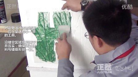 正然硅藻泥施工指导系列:镂印模具阳刻视频教程