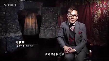 北京保利2014秋季拍卖——张信哲珍藏明清织绣服饰