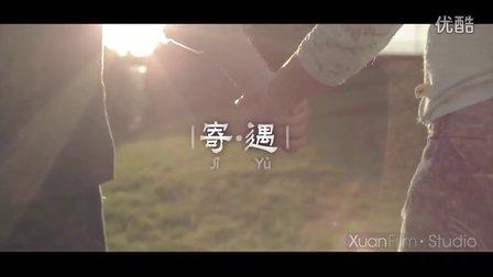 XuanFilm 英国微电影《寄遇》  (太原婚礼跟拍  太原婚礼微电影)