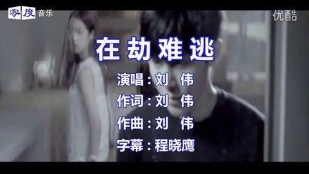 刘伟-在劫难逃-KTV