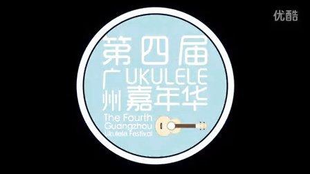 第四届广州尤克里里嘉年华——程龙  《一把UKULELE和一台LOOP就足够了》现场回顾