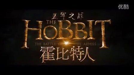 霍比特人3:五军之战-先行预告片-特效中英字幕.HD.1080p-尘世劫