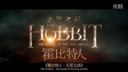 霍比特人3:五军之战-电视预告片1.特效中英字幕.HD.1080p-尘世劫