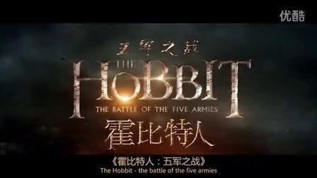 霍比特人3:五军之战-电视预告片3.特效中英字幕.HD.1080p-尘世劫