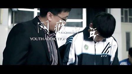 题材微电影 《网瘾少年》邹城首部教育题材微电影