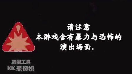 【毁童年】大雄的生化危机 第一期