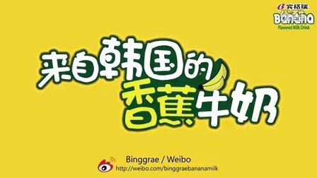 【来自韩国的香蕉牛奶】宾格瑞香蕉牛奶在上海来福士广场现场活动视频