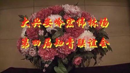 大兴安岭呼中区宏伟林场第四届知青联谊会