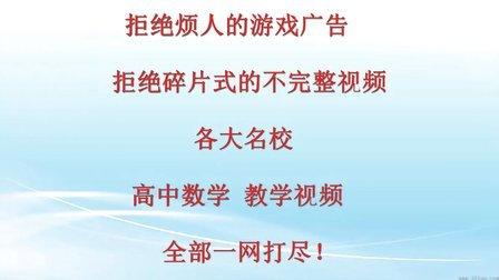 高中数学必选修一二三四五全套高清教学视频教程 苗金利 司马红丽 李永乐
