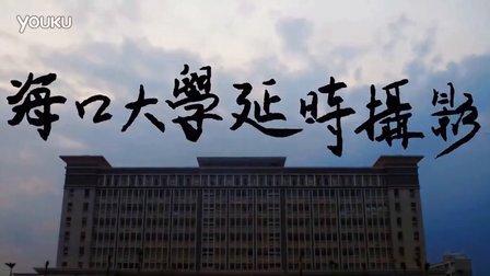 海口经济学院超凡延时摄影