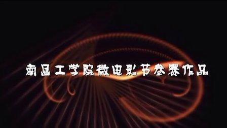 大学生微电影节 南昌工学院微电影节《纪委之花》大学生