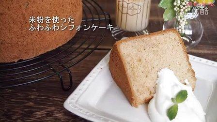 【スイーツレシピ】米粉のメイプルシフォンケーキ Rice flour chiffon cake