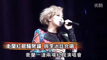 卫兰红馆骚 伙李治廷合唱 明报OL网 20141130