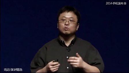 罗永浩老罗:2014理想主义者的创业故事4预热篇-历年6场演讲精编2009-2014