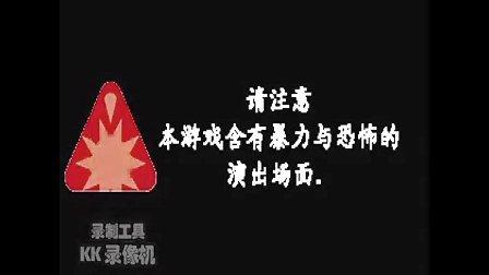 【毁童年】大雄的生化危机 第三期