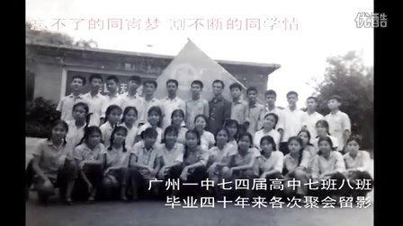 广州一中74届7班8班老照片荟萃