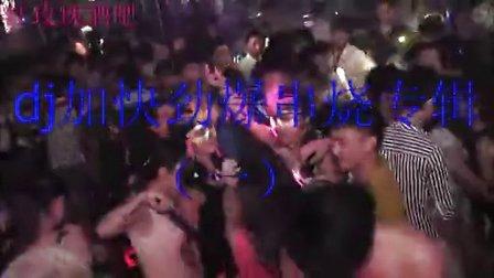 DJ中文串烧-dj加快劲爆