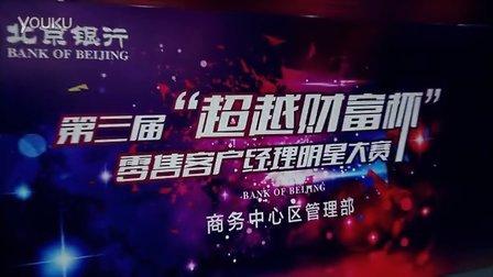 北京银行超越财富杯零售客户经理明星大赛(商务中心区管理部)