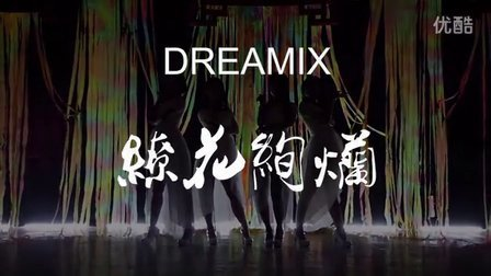 【DREAMIX】1st Single「缭花绚烂」