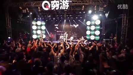 穷游十年·北京摇滚演唱会-Groombridge中国行