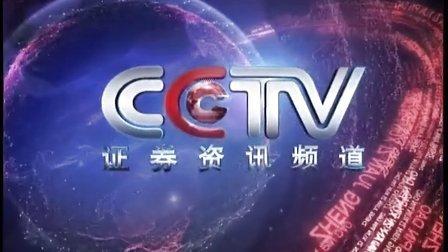 证券资讯对2014中国国际投资理财博览会报道