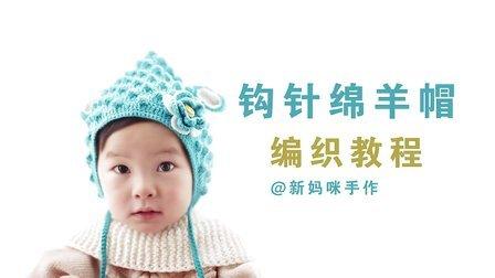 视频73_绵羊帽子编织教程_新妈咪手作编织图案及方法