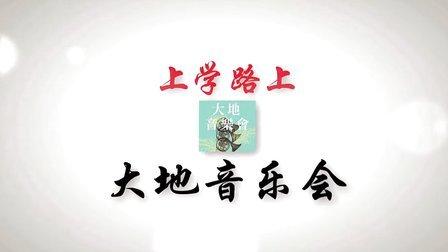 上学路上 大地音乐会 北京加拿大国际学校