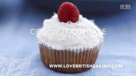《Lovebritishbaking》教你做椰丝纸杯蛋糕(Coconut cupcake)