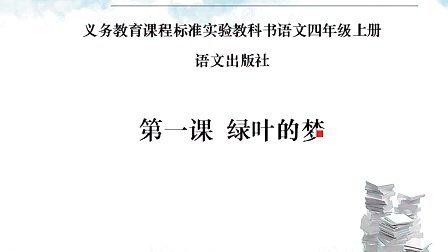 语文出版社小学语文四年级上册第一课绿叶的梦