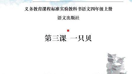 语文出版社小学语文四年级上册第三课一只贝