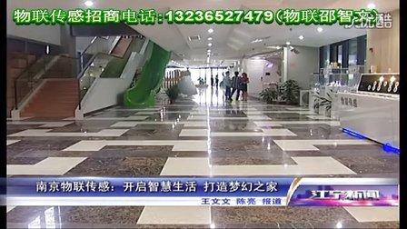 物联传感总部体验中心江宁新闻
