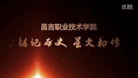 """昌吉职业技术学院""""铭记历史,星火相传""""一二九文艺晚会开场视频"""