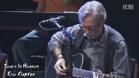 【Tears in heaven】Eric Clapton for 2013