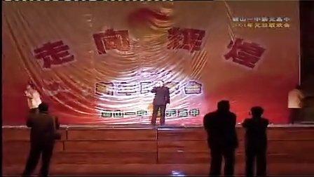 鞍山一中2004年新年联欢会 anshanyizhongvcd3