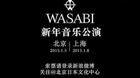 日本传统乐器组合wasabi新年音乐公演PV