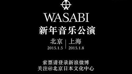 日本传统乐器组合wasabi新年音乐公演PV 烈光