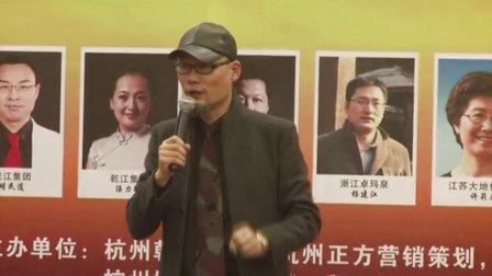 浙江中尊刘红言老师 杭州海外海千人大会演讲