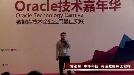 2014Oracle技术嘉年华·黄远邦《复杂而有趣的Oracle优化案例集锦》